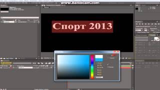 Как сохранить файл в After Effects CS6