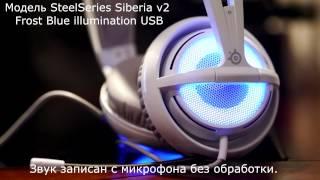 steelSeries Siberia v2 Frost Blue USB Тест Микрофона  Мнение