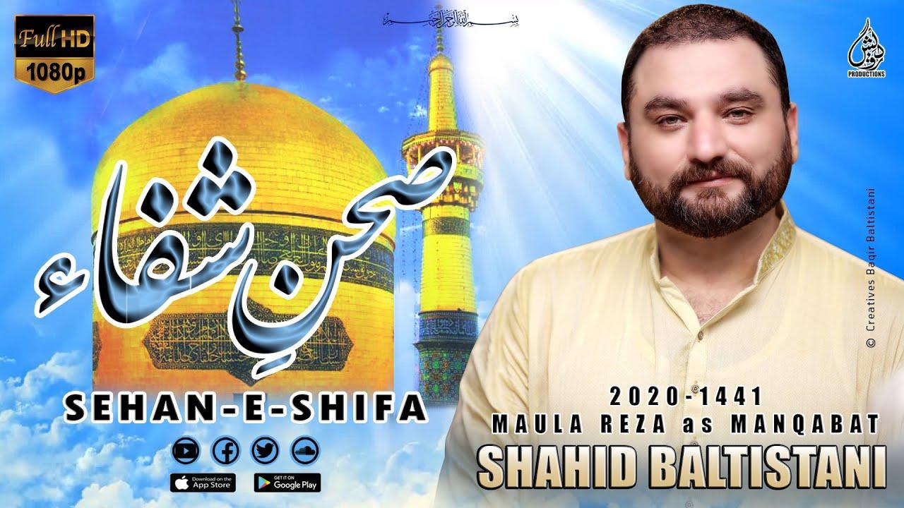 SHAHID BALTISTANI | SEHAN E SHIFA | MANQABAT MOLA RAZA 2020