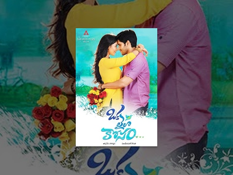 Oka Laila Kosam ᴴᴰ Telugu Full movie