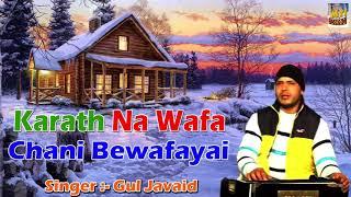 Video Karath Na Wafa Chani Bewafayai | Best Of Kashmiri 2018 | Gul Javaid | Kashmiri MTI Films download MP3, 3GP, MP4, WEBM, AVI, FLV Agustus 2018