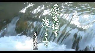 美川憲一 「愛染橋を渡ります」 2019年1月16日発売 CDシングル CRCN-821...