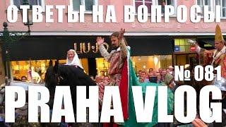 Чехия! Отвечаю на вопросы подписчиков о жизни! Коронация Карла IV ! Praha Vlog 081(Дорогие подписчики, я отвечаю на ваши вопросы. Видео получилось длинноватым, но познавательным! :) Так же,..., 2016-09-04T20:59:55.000Z)