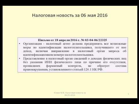 06052016 Налоговая новость об ИНН при заполнении 2-НДФЛ