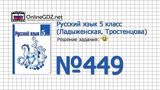Задание № 449 — Русский язык 5 класс (Ладыженская, Тростенцова)