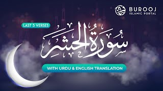Surah Al-Hashr Last 3 Verses | Surah hashar ki aakhri 3 ayat | سورة الحشر | Burooj Tilawat