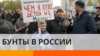 Народные бунты в России: почему глубинка протестует против Путина