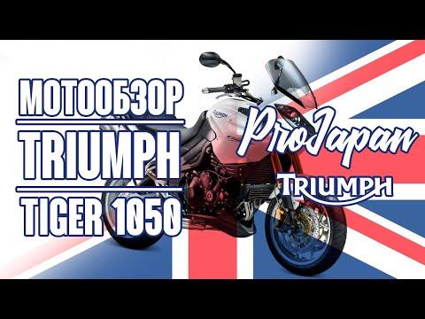 Обзор Triumph Tiger