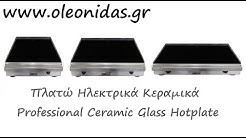 Πλατώ Ηλεκτρικά Κεραμικά / Ceramic Glass Hotplate