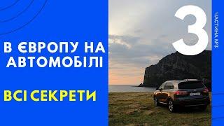 В Європу на автомобілі Всі секрети Частина 3 В Европу на машине