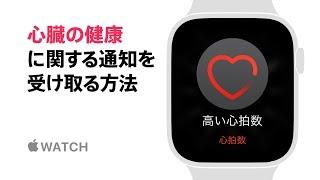 Apple Watch Series 4 ― 心臓の健康に関する通知を受け取る方法 ― Apple