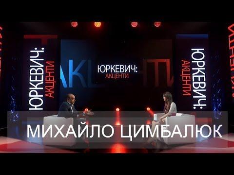 НТА - Незалежне телевізійне агентство: Михайло Цимбалюк про парламентські вибори - у програмі ЮРКЕВИЧ: АКЦЕНТИ