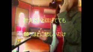 【歌詞付☆フル☆カバー】True(加藤ミリヤ)