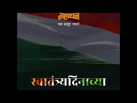 Mahadhan Independence Day