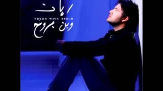 Rayan ... Ma Haram | رايان ... مو حرام