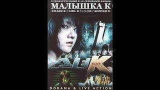 Малышка К - 1 серия (Южная Корея) на русском языке