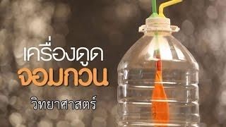 Repeat youtube video เครื่องดูดจอมกวน วิทย์ฯ ป.4-6