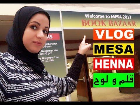 فلوك في مؤتمر ميزا السنوي في واشنطن ديسي (The Middle East Studies Association (MESA