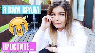 Download Я ВАМ ВРАЛА | ПРИЗНАНИЕ Mp3 and Videos