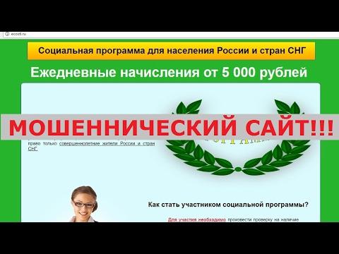 Социальная программа ecostone-ug.ru для населения России и стран СНГ. Честный отзыв.