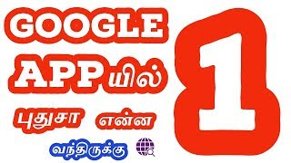 1 Useful Google Apps-You Must Know That|Tamil Tech Ginger