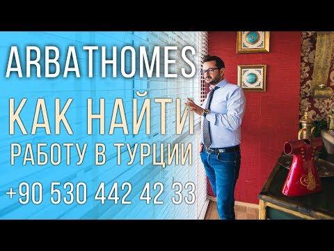 Как найти работу в Турции - Недвижимость в Турции - Www.arbathomes.ru