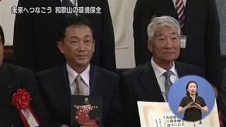 和歌山県インターネット放送局 http://www.pref.wakayama.lg.jp/nettv/ ...