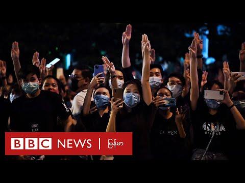 ထိုင်း ၀န်ကြီးချုပ် နှုတ်ထွက်ဖို့ အတိုက်အခံပါတီတောင်းဆို  - BBC News မြန်မာ