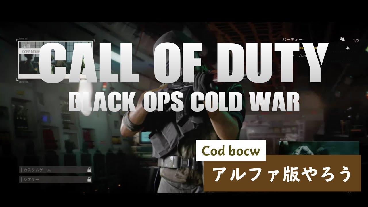Bocw アルファ Cod