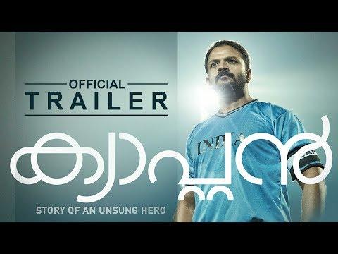 Captain Official Trailer | Jayasurya | Anu Sithara | Prajesh Sen | Gopi Sundar