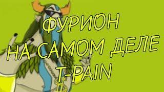 ФУРИОН ЭТО T-PAIN