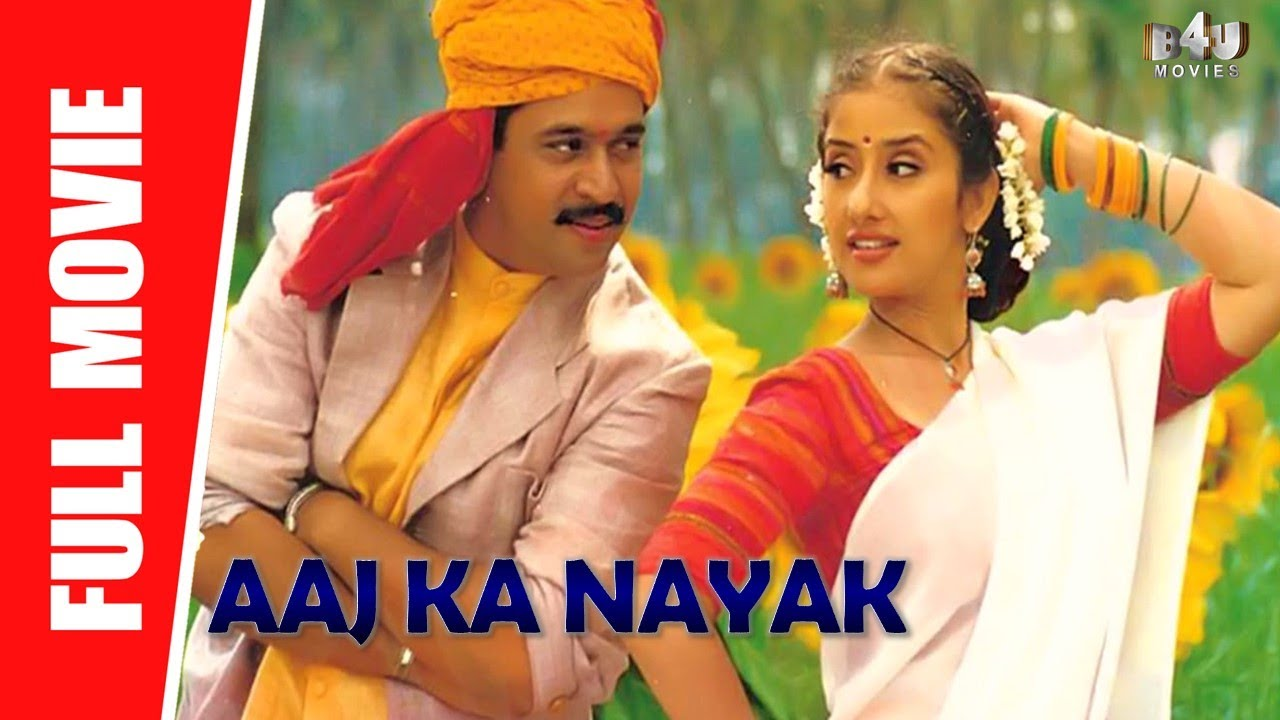 Aaj Ka Nayak - New Full Hindi Dubbed Movie | Arjun, Manisha Koirala, Raghuvaran, Vadivelu | Full HD
