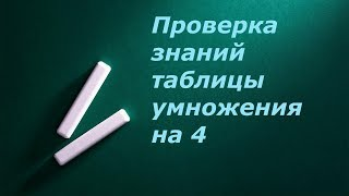 Проверка знаний таблицы умножения на 4