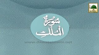 Tilawat e Quran - Surah e Mulk - Voice Asad Raza Attari Al Madani
