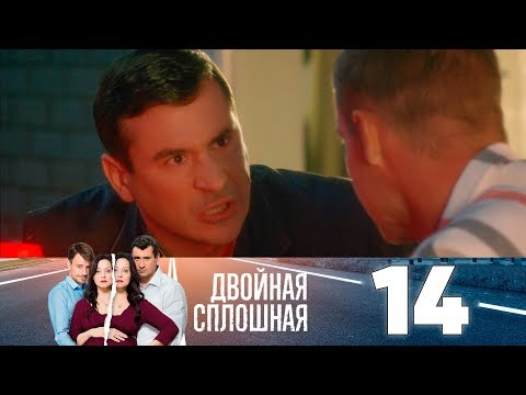 Двойная сплошная | Сезон 1 | Серия 14