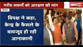 Bhopal News MP: Vidhansabha में विपक्ष ने की सरकार की घेराबंदी |