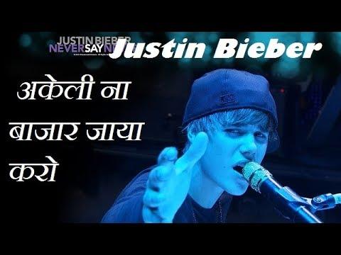 Justin Bieber Sing Akeli Na Bazar Jaya Karo Ft.!!Miling Gaba Song
