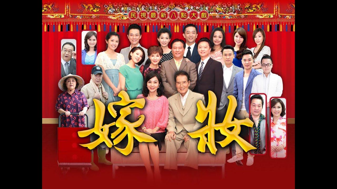 嫁妆第2集Dowry Ep2 - Love TV Show 台湾电视剧日盛銀行