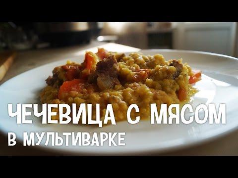Блюда в мультиварке блюда из чечевицы рецепты