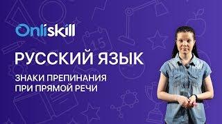 Русский язык 6 класс: Знаки препинания при прямой речи