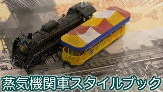 3DプリンターでSLを作りたい物語序章!言わずと知れた『蒸気機関車スタイルブック』/ Nゲージ 鉄道模型【SHIGEMON】