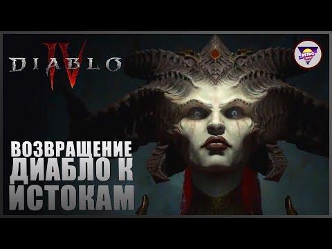 Diablo 4 - Геймплей | Классы | Сюжет | Дата выхода | Платформы || Игровая индустрия