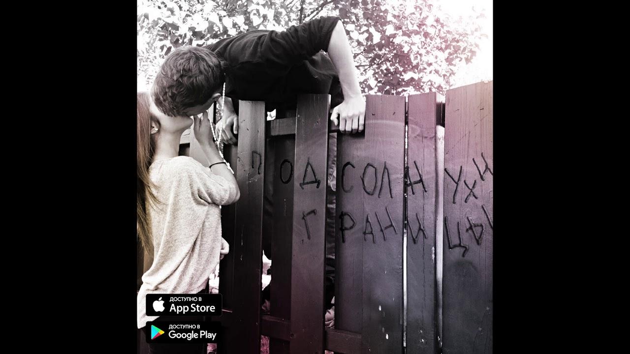 Подсолнухи (feat. Сигай) - Границы (Official Audio)