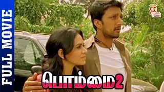 bommai 2 full movie in tamil free download