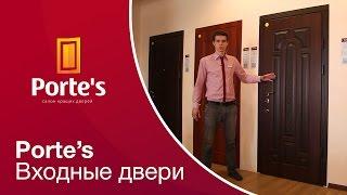 Входные двери Portes - обзор дверей в салоне лучших дверей Portes.(Цена и наличие http://portes.ua/i/cPath/8_669 Обзоры дверей других производителей смотрите на нашем канале PortesUa https://www.you..., 2014-08-20T09:58:02.000Z)