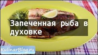 Рецепт Запеченная рыба вдуховке