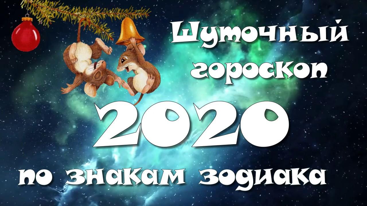делали поздравления с новым годом по знакам зодиака в год крысы наиболее