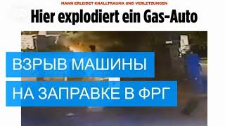 На заправке в Германии взорвалась газовая машина(В Германии расследуют причины взрыва автомобиля во время заправки газом. Инцидент произошел на АЗС Aral в..., 2016-09-15T12:54:08.000Z)