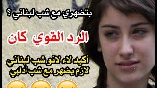 بتضهري مع شب لبناني ! أكيد لاء لانو اللبناني لازم يضهر مع شب ادلبي ههههههههههههه
