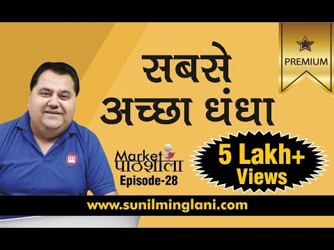 Why Stock Market is the Best Business ? | अनेक खूबियों वाला धंधा | Episode-28 | SM
